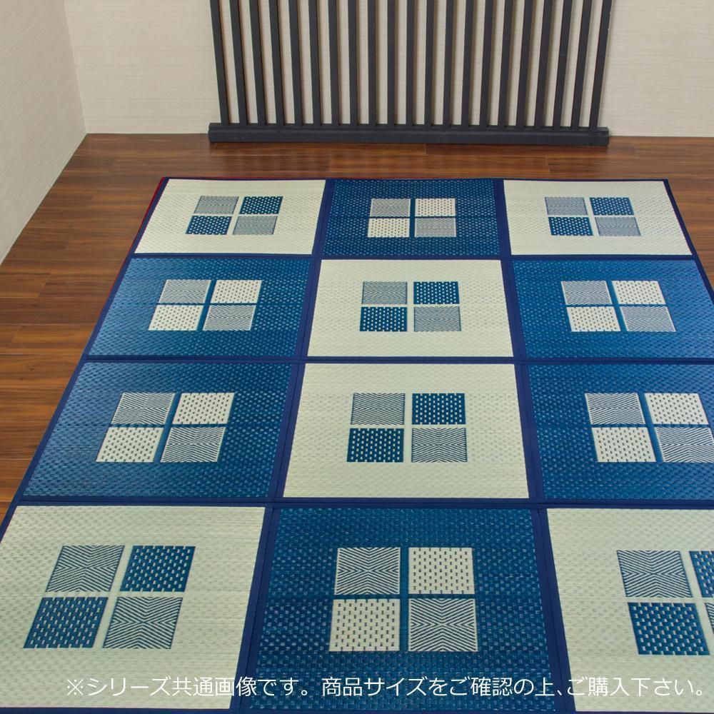 【送料無料】緑茶染め い草アクセントラグ 祇園 約200×266cm ブルー TSN340047 コンパクトにたためるので収納にも便利。