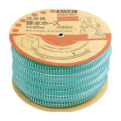 【クーポンあり】【送料無料】三栄 SANEI 洗濯機排水ホース 20m PH64-86T
