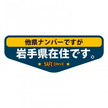 トラブル防止のための車用ステッカー クーポンあり 県内在住マグネットステッカー 岩手県Aタイプ 超特価 KZMS-A03 オンライン限定商品