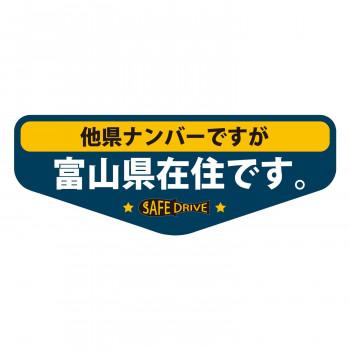トラブル防止のための車用ステッカー クーポンあり 永遠の定番モデル 県内在住マグネットステッカー 富山県Aタイプ いよいよ人気ブランド KZMS-A16