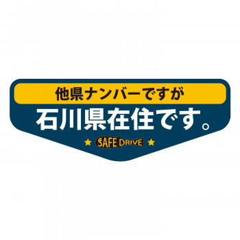 初売り トラブル防止のための車用ステッカー 直営ストア クーポンあり 県内在住マグネットステッカー 石川県Aタイプ KZMS-A17