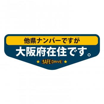 新作 トラブル防止のための車用ステッカー クーポンあり 県内在住マグネットステッカー 最安値挑戦 KZMS-A27 大阪府Aタイプ