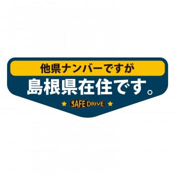 贈り物 トラブル防止のための車用ステッカー クーポンあり 県内在住マグネットステッカー 島根県Aタイプ KZMS-A32 送料無料/新品