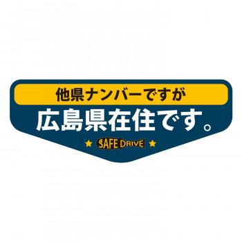 2020新作 トラブル防止のための車用ステッカー クーポンあり 県内在住マグネットステッカー おすすめ 広島県Aタイプ KZMS-A34