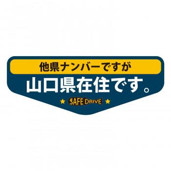 トラブル防止のための車用ステッカー 2020 新作 クーポンあり 県内在住マグネットステッカー 山口県Aタイプ KZMS-A35 日本製