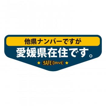 トラブル防止のための車用ステッカー クーポンあり 県内在住マグネットステッカー 愛媛県Aタイプ KZMS-A38 正規激安 マート