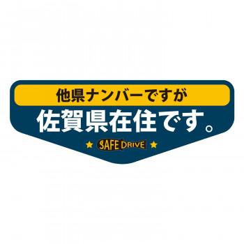 買物 トラブル防止のための車用ステッカー クーポンあり 県内在住マグネットステッカー 佐賀県Aタイプ 卸直営 KZMS-A41