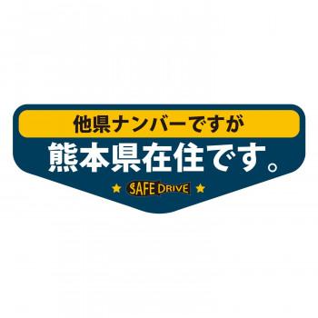 トラブル防止のための車用ステッカー クーポンあり 県内在住マグネットステッカー 在庫一掃売り切りセール 熊本県Aタイプ 限定品 KZMS-A43