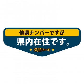 トラブル防止のための車用ステッカー 出荷 クーポンあり 県内在住マグネットステッカー 日本限定 KZMS-A48 県名記載なしAタイプ