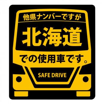 県内在住を伝える車用スッテッカー クーポンあり 県内在住 使用車 ステッカー 定番 北海道Lサイズ 送料無料(一部地域を除く) KS-L01