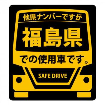 県内在住を伝える車用スッテッカー クーポンあり 県内在住 使用車 福島県Lサイズ KS-L07 日本最大級の品揃え 数量限定 ステッカー