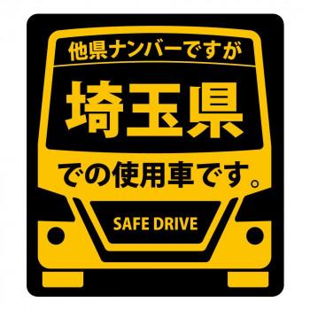 県内在住を伝える車用スッテッカー クーポンあり 買い取り 県内在住 使用車 埼玉県Lサイズ ステッカー KS-L11 ブランド品