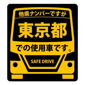 県内在住を伝える車用スッテッカー クーポンあり 県内在住 気質アップ 使用車 送料無料/新品 東京都Lサイズ ステッカー KS-L13