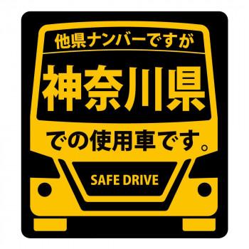 キャンペーンもお見逃しなく 県内在住を伝える車用スッテッカー クーポンあり 誕生日 お祝い 県内在住 使用車 ステッカー 神奈川県Lサイズ KS-L14