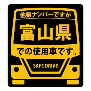 県内在住を伝える車用スッテッカー クーポンあり 送料無料お手入れ要らず 県内在住 使用車 KS-L16 富山県Lサイズ 定番の人気シリーズPOINT(ポイント)入荷 ステッカー
