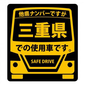 県内在住を伝える車用スッテッカー クーポンあり ストア 県内在住 使用車 KS-L24 ステッカー 送料無料カード決済可能 三重県Lサイズ