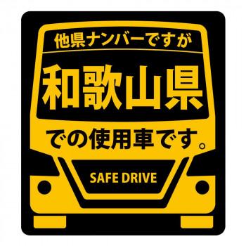 蔵 日本全国 送料無料 県内在住を伝える車用スッテッカー クーポンあり 県内在住 使用車 KS-L30 ステッカー 和歌山県Lサイズ