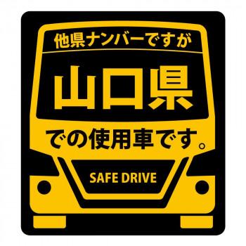 県内在住を伝える車用スッテッカー 日本産 クーポンあり 県内在住 販売 使用車 山口県Lサイズ KS-L35 ステッカー