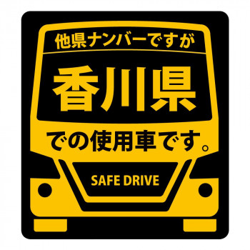 県内在住を伝える車用スッテッカー 返品送料無料 クーポンあり 県内在住 使用車 ステッカー 香川県Lサイズ 買取 KS-L37