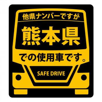 県内在住を伝える車用スッテッカー お洒落 買物 クーポンあり 県内在住 使用車 ステッカー KS-L43 熊本県Lサイズ