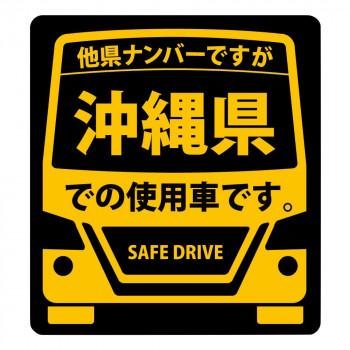 県内在住を伝える車用スッテッカー クーポンあり 県内在住 使用車 沖縄県Lサイズ 価格 超激安 ステッカー KS-L47