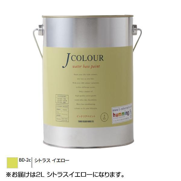【クーポンあり】ターナー色彩 水性インテリアペイント Jカラー 2L シトラスイエロー JC20BD2C 壁紙の上からでも簡単に塗れる新発想のインテリアペイント!