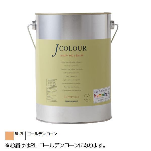【クーポンあり】ターナー色彩 水性インテリアペイント Jカラー 2L ゴールデンコーン JC20BL2B 壁紙の上からでも簡単に塗れる新発想のインテリアペイント!