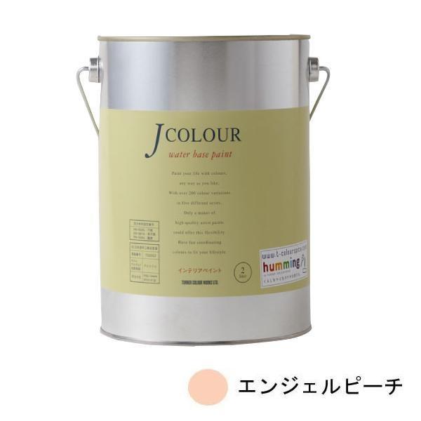 【クーポンあり】ターナー色彩 水性インテリアペイント Jカラー 2L エンジェルピーチ JC20BL5A 壁紙の上からでも簡単に塗れる新発想のインテリアペイント!
