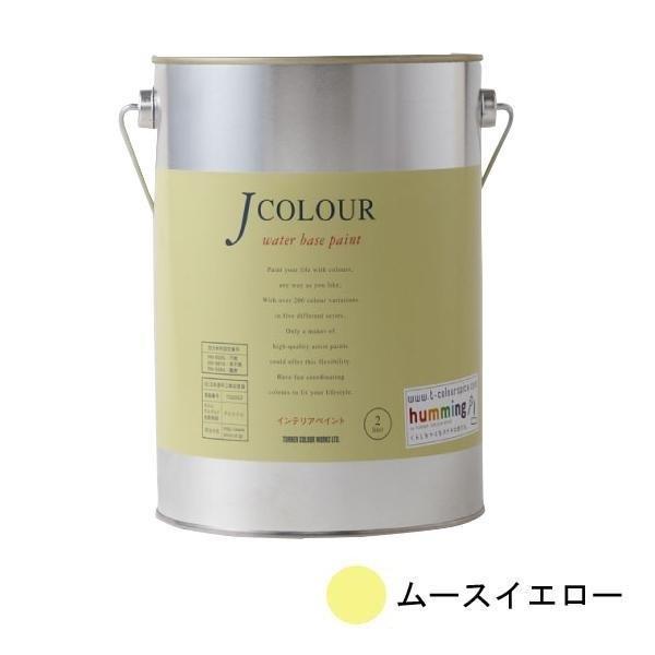 【クーポンあり】ターナー色彩 水性インテリアペイント Jカラー 2L ムースイエロー JC20BL5B 壁紙の上からでも簡単に塗れる新発想のインテリアペイント!
