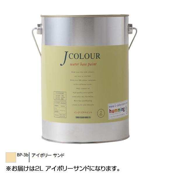【クーポンあり】ターナー色彩 水性インテリアペイント Jカラー 2L アイボリーサンド JC20BP3B 壁紙の上からでも簡単に塗れる新発想のインテリアペイント!
