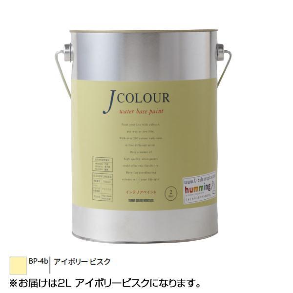【クーポンあり】ターナー色彩 水性インテリアペイント Jカラー 2L アイボリービスク JC20BP4B 壁紙の上からでも簡単に塗れる新発想のインテリアペイント!