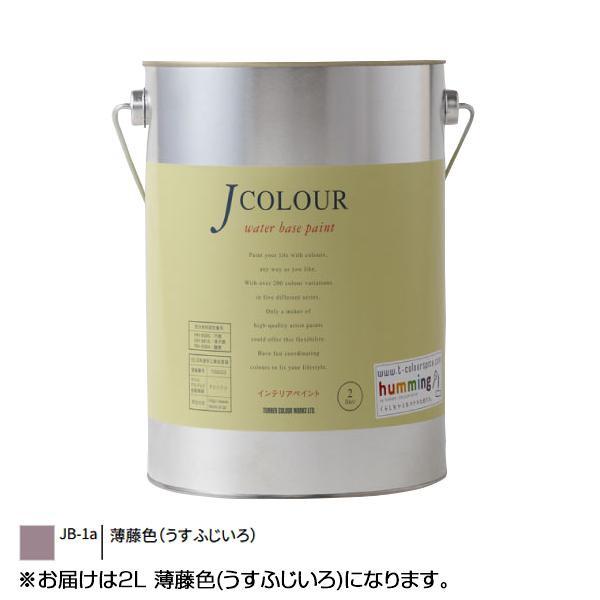 【クーポンあり】ターナー色彩 水性インテリアペイント Jカラー 2L 薄藤色(うすふじいろ) JC20JB1A 壁紙の上からでも簡単に塗れる新発想のインテリアペイント!