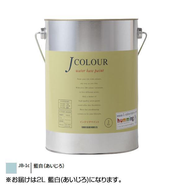 【クーポンあり】ターナー色彩 水性インテリアペイント Jカラー 2L 藍白(あいじろ) JC20JB1C 壁紙の上からでも簡単に塗れる新発想のインテリアペイント!