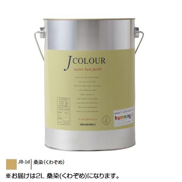 【クーポンあり】ターナー色彩 水性インテリアペイント Jカラー 2L 桑染(くわぞめ) JC20JB1D 壁紙の上からでも簡単に塗れる新発想のインテリアペイント!