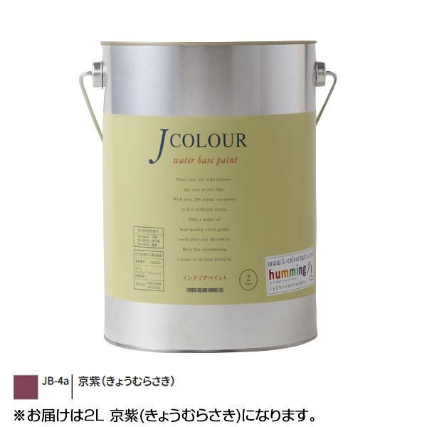 【クーポンあり】ターナー色彩 水性インテリアペイント Jカラー 2L 京紫(きょうむらさき) JC20JB4A 壁紙の上からでも簡単に塗れる新発想のインテリアペイント!