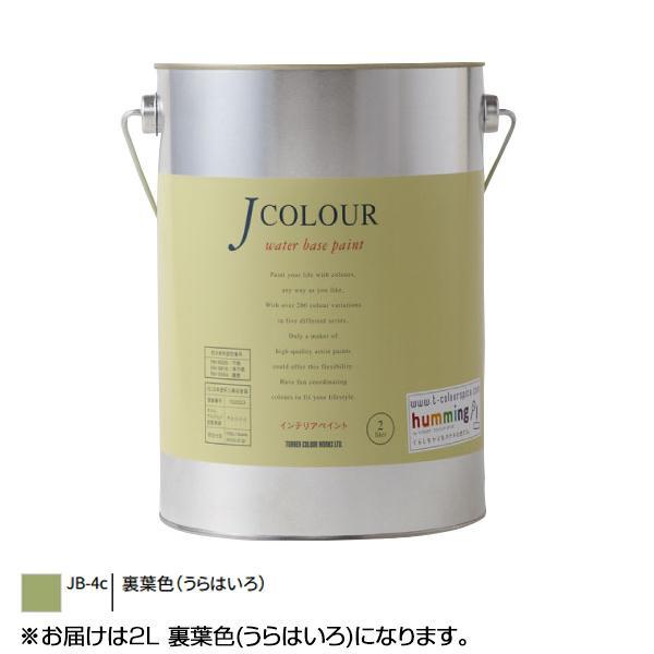 【クーポンあり】ターナー色彩 水性インテリアペイント Jカラー 2L 裏葉色(うらはいろ) JC20JB4C 壁紙の上からでも簡単に塗れる新発想のインテリアペイント!