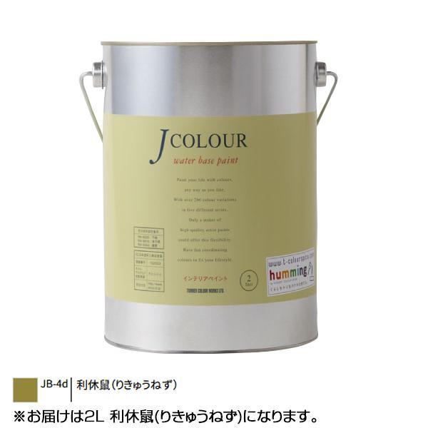 【クーポンあり】ターナー色彩 水性インテリアペイント Jカラー 2L 利休鼠(りきゅうねず) JC20JB4D 壁紙の上からでも簡単に塗れる新発想のインテリアペイント!