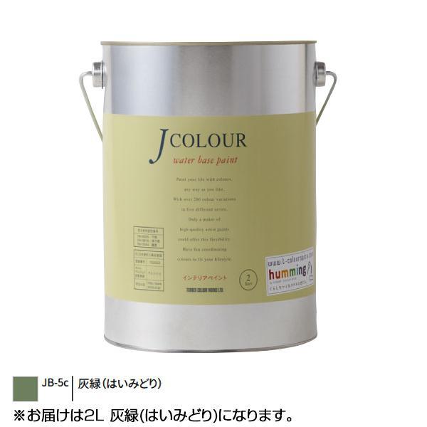 【クーポンあり】ターナー色彩 水性インテリアペイント Jカラー 2L 灰緑(はいみどり) JC20JB5C 壁紙の上からでも簡単に塗れる新発想のインテリアペイント!