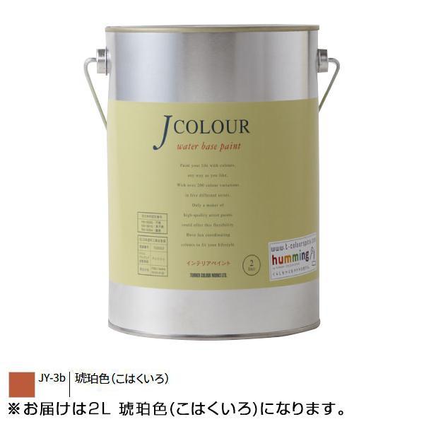 【クーポンあり】ターナー色彩 水性インテリアペイント Jカラー 2L 琥珀色(こはくいろ) JC20JY3B 壁紙の上からでも簡単に塗れる新発想のインテリアペイント!