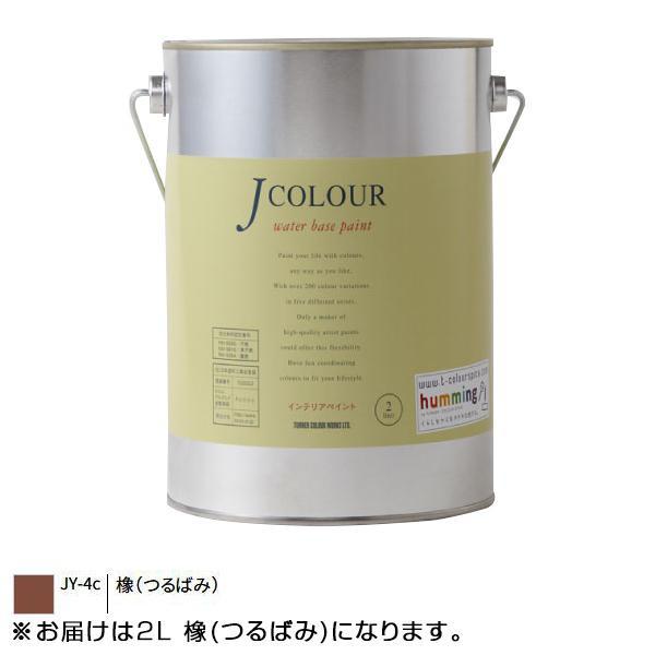 【クーポンあり】ターナー色彩 水性インテリアペイント Jカラー 2L 橡(つるばみ) JC20JY4C 壁紙の上からでも簡単に塗れる新発想のインテリアペイント!