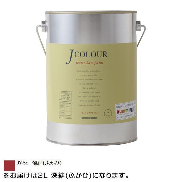 【クーポンあり】ターナー色彩 水性インテリアペイント Jカラー 2L 深緋(ふかひ) JC20JY5C 壁紙の上からでも簡単に塗れる新発想のインテリアペイント!