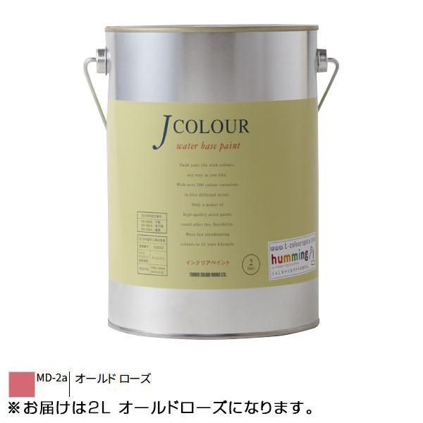 【クーポンあり】ターナー色彩 水性インテリアペイント Jカラー 2L オールドローズ JC20MD2A 壁紙の上からでも簡単に塗れる新発想のインテリアペイント!