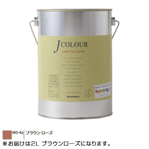【クーポンあり】ターナー色彩 水性インテリアペイント Jカラー 2L ブラウンローズ JC20MD4A 壁紙の上からでも簡単に塗れる新発想のインテリアペイント!