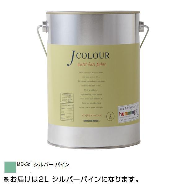 ターナー色彩 水性インテリアペイント Jカラー 2L シルバーパイン JC20MD5C 壁紙の上からでも簡単に塗れる新発想のインテリアペイント!
