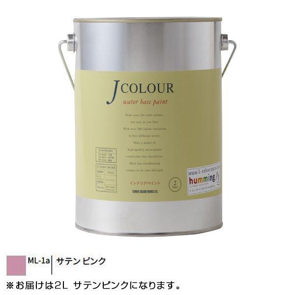 【クーポンあり】ターナー色彩 水性インテリアペイント Jカラー 2L サテンピンク JC20ML1A 壁紙の上からでも簡単に塗れる新発想のインテリアペイント!