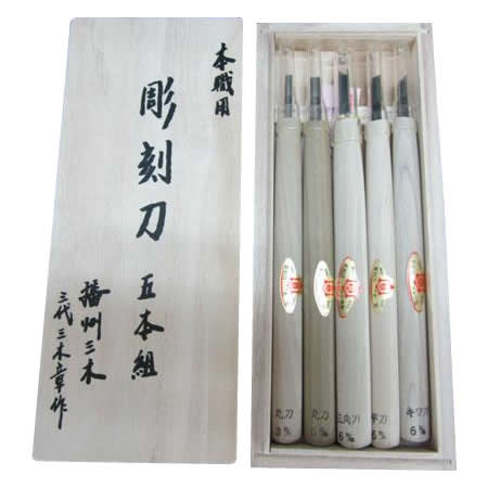 【クーポンあり】【送料無料】三木章刃物 彫刻刀 桐箱入 5本組 140036 彫刻刀のセットです。