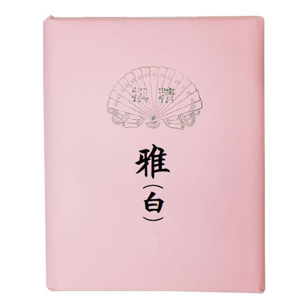 【クーポンあり】【送料無料】仮名用加工紙 雅(白) 半切 100枚 508ZA-2