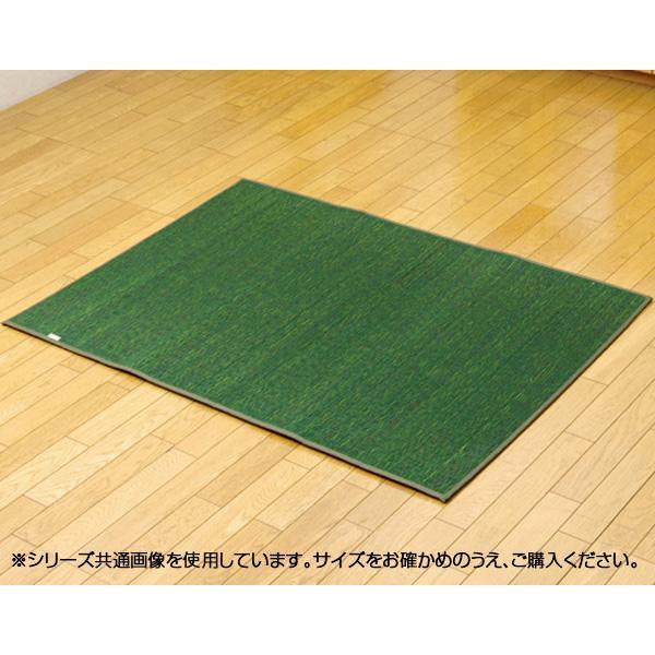 【クーポンあり】【送料無料】純国産 い草ラグカーペット 『Fプラード』 ダークグリーン 95×130cm 8228300