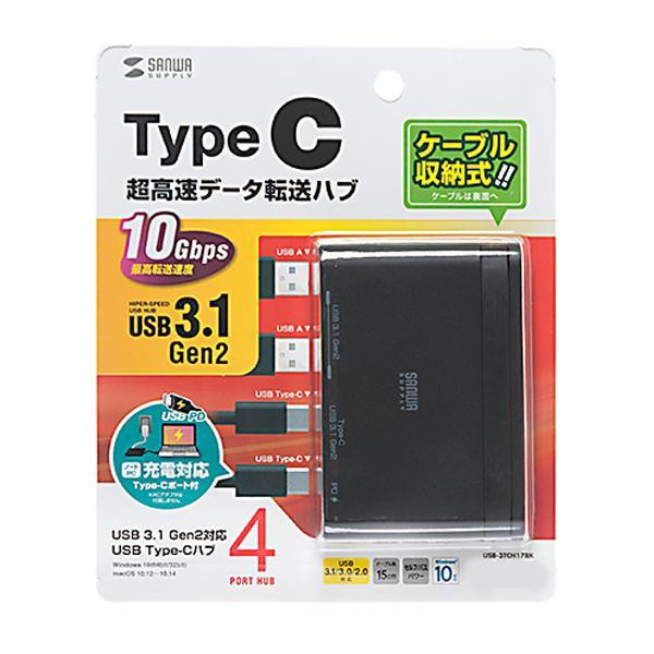 【クーポンあり】【送料無料】サンワサプライ USB3.1 Gen2対応 Type-Cハブ USB-3TCH17BK