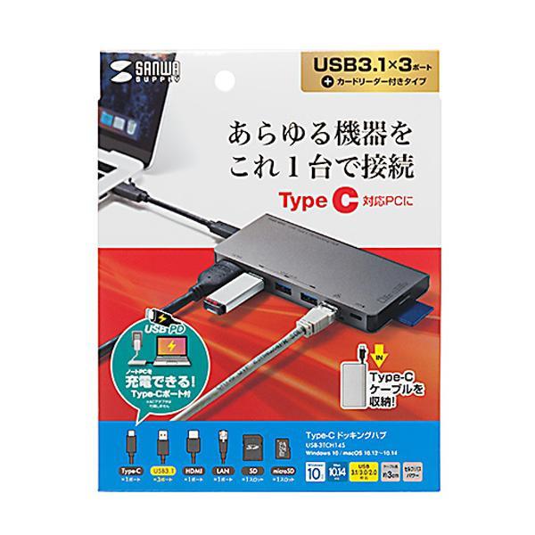 【クーポンあり】【送料無料】サンワサプライ USB Type-C ドッキングハブ (HDMI・LANポート・SDカードリーダー付き) USB-3TCH14S